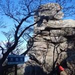 登山 天狗岩