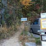 裏登山道出入り口