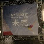 遠藤クリニック 職員 Mr.Children ツアー